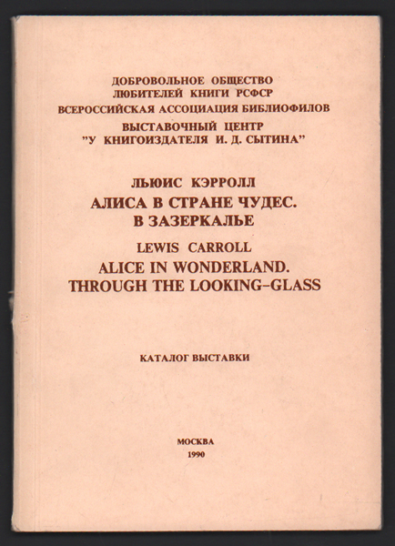 Alice in Wonderland. Through the Looking Glass (Bibliography in Russian). Lewis Carroll.
