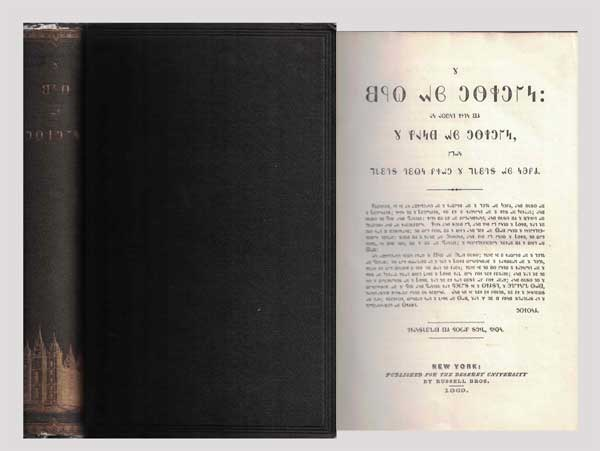 The Book of Mormon [printed in the Deseret Alphabet]