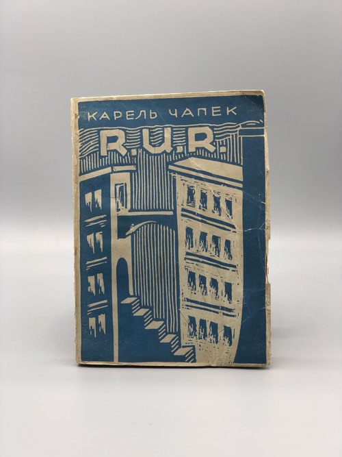 R. U. R.: Rossum's Universal Robots. A Play in Three Acts and an Epilogue ( 3- ) - In Russian. Karel Capek.