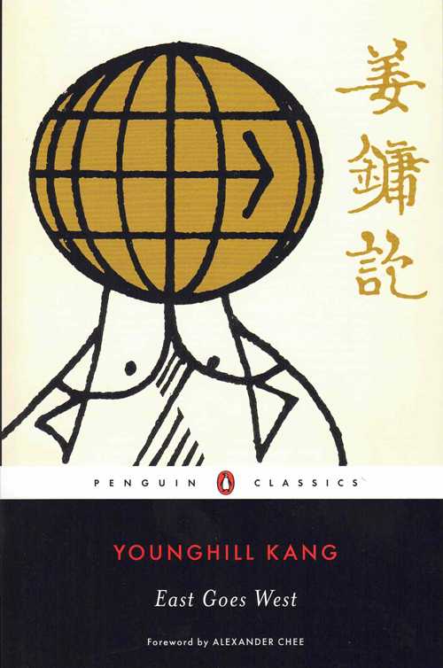 East Goes West: The Making of an Oriental Yankee. Younghill Kang, Alexander Chee, Sunyoung Lee, Foreword, Afterword.
