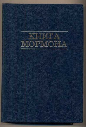 Book of Mormon (in Russian)