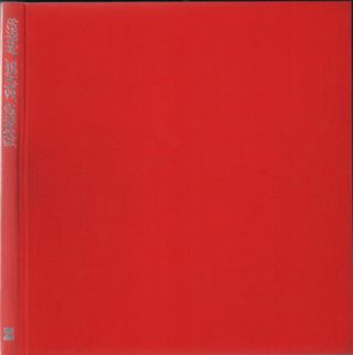 Bunte Mauer: Varicoloured Wall/ Le mur de couleurs (limited edition). Erich Brauer, Erich...